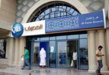 Qatar Islamic Bank Branch