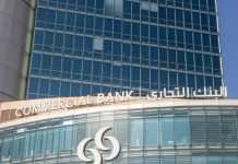 "Qatar's Commercial Bank wins the prestigious ""Banker Award"""