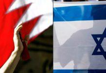Bahrain Israel Flags
