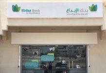 Ebdaa Bank