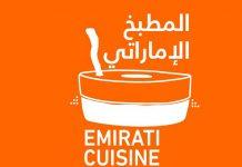 Emirati Cuisine Program
