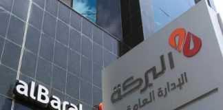 Al Baraka Islamic Bank