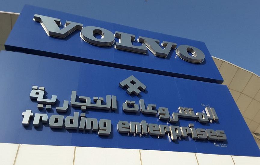 Volvo-Trading Enterprises